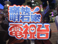 痛快!明石家電視台(再) ゲスト:今田耕司&宮川大輔 動画~2012年12月24日